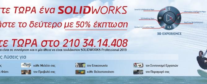 solidworks promo 2019
